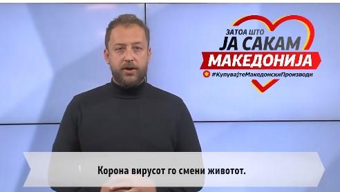Љутков: Економијата е во опасност, со купување на македонски производи да обезбедиме егзистенција за сечие семејство