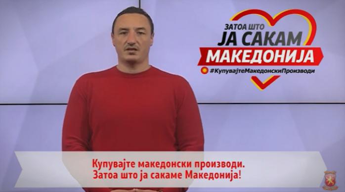 Ристовски: Купувајте македонски производи, затоа што ја сакаме Македонија!