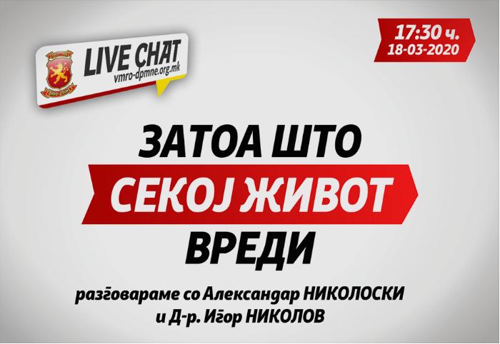 """""""Live stream"""" на Фејсбук со Николоски и Николов во 17:30 часот: Да се однесуваме одговорно!"""