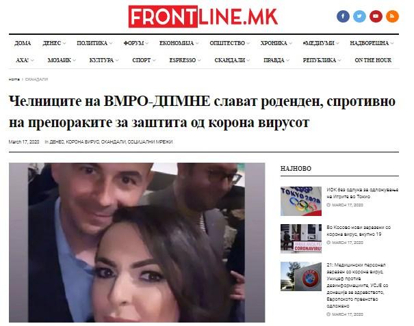 Героски прашува: Колеги ловци на лажни вести, зошто за оваа лажна вест не се пишува?