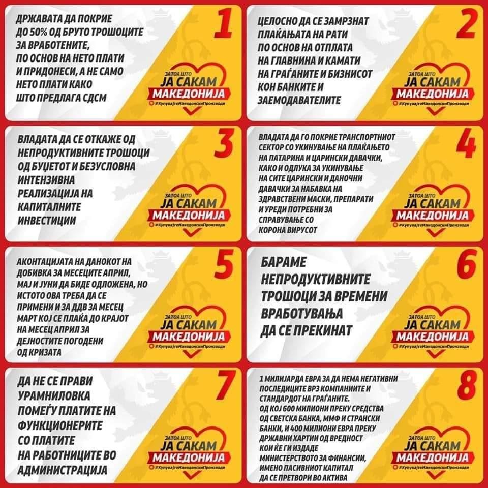 ВМРО до СДСМ: Применете ги овие осум мерки, па после фалете се дека сте успешни