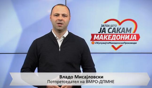 Мисајловски: Да ги помогнеме македонските компании, да ги спасиме работните места!