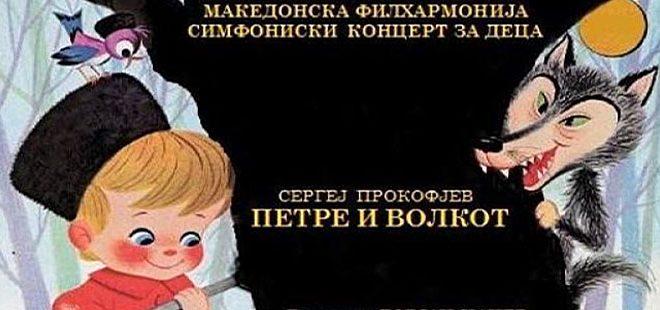 """""""Петре и волкот"""" – симфониски концерт за најмладите во Филхармонија"""