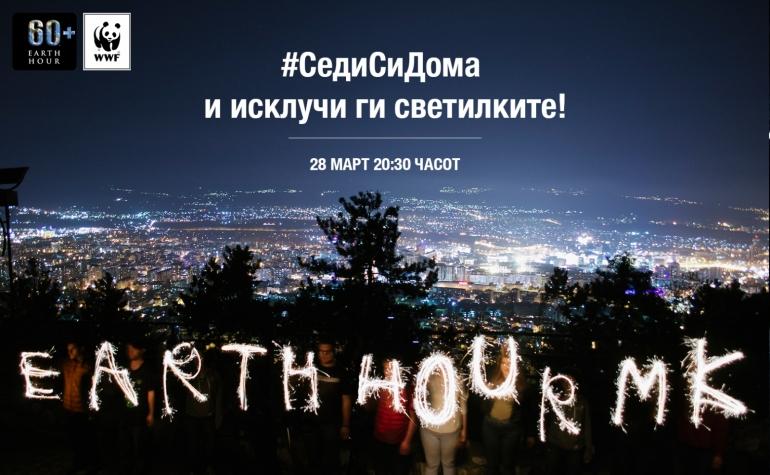 Часот на планетата Земја: В сабота во 20:30 часот по локално време во мрак ќе потонат над 8.000 града во преку 180 држави ширум светот