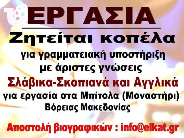 """Во Лерин се бара секретарка што знае """"славоскопјански јазик"""""""