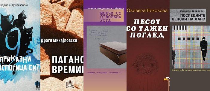 """Пет романи во конкуренција за """"Роман на годината"""""""
