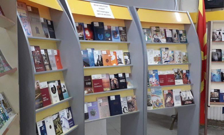 Изложба на книги чии автори се жени