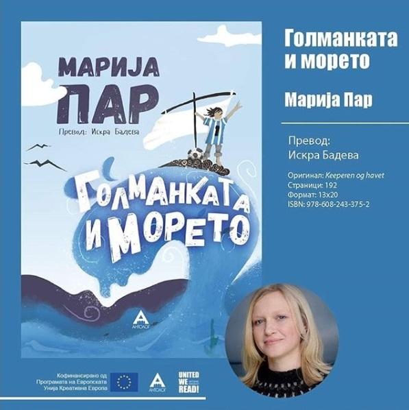 """Објавена книгата за деца """"Голманката и морето"""" од Марија Пар"""