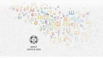 МАНУ објави Лингвистички атлас на македонските дијалекти