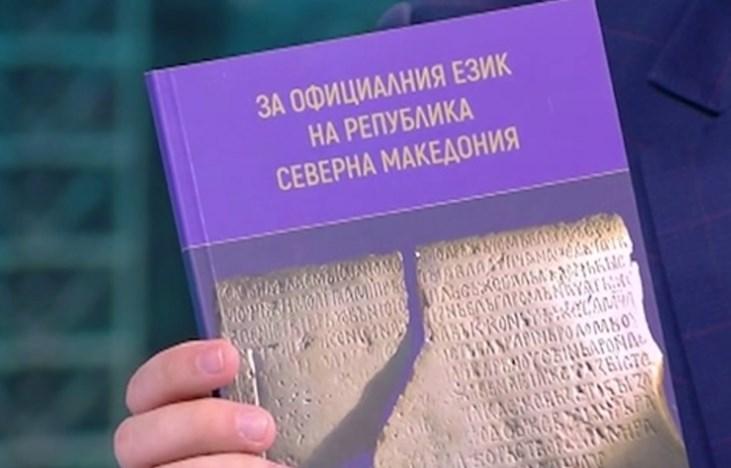 Додека Заев вели дека Бугарија нема проблем со македонскиот јазик, нивната академија промовира книга дека зборуваме на бугарски дијалект