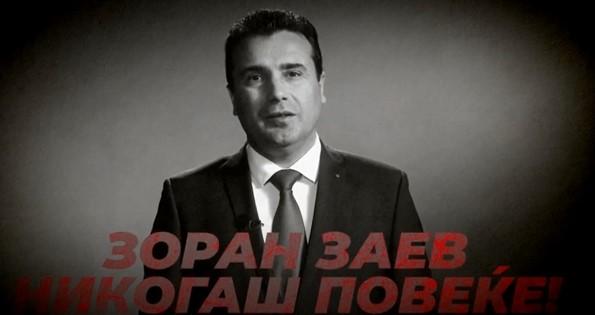Кои се делата на Зоран Заев и неговата предавничка и криминална банда