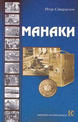"""Монографијата """"Манаки"""" на Игор Старделов сега е достапна и онлајн"""