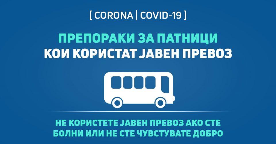 Препораки за патници кои користат јавен превоз