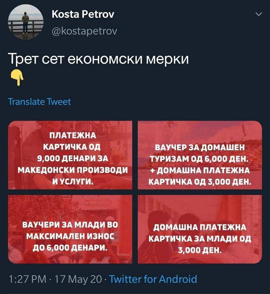 Милески: СДС-поткуплива промовира предизборен поткуп