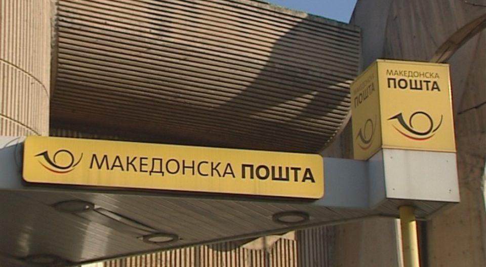"""По 5.700 евра бонус за директорите, додека """"Пошта"""" тоне со 10 милиони евра загуба"""