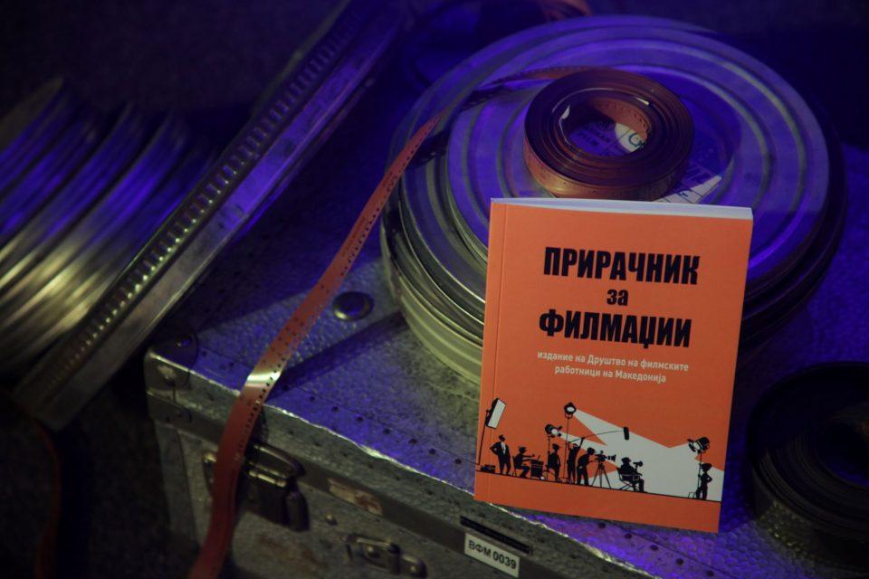 Друштвото на филмски работници на Македонија одбележува 70 години од своето постоење
