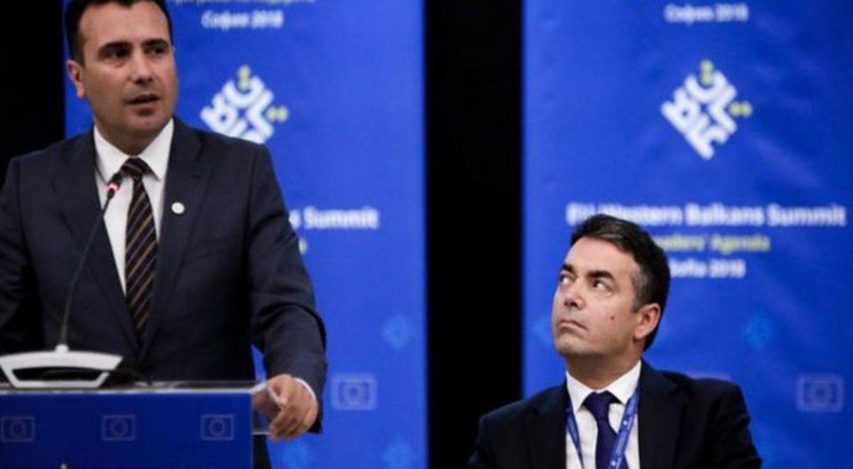 Поднесена кривична пријава против Заев и Димитров