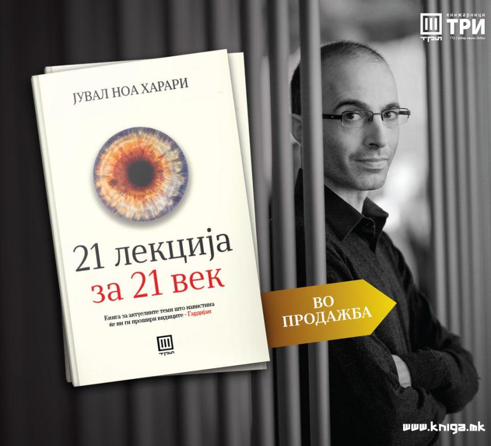 """Најновиот бестселер на Јувал Ноа Харари """"21 лекција за 21. век"""" објавен на македонски јазик"""