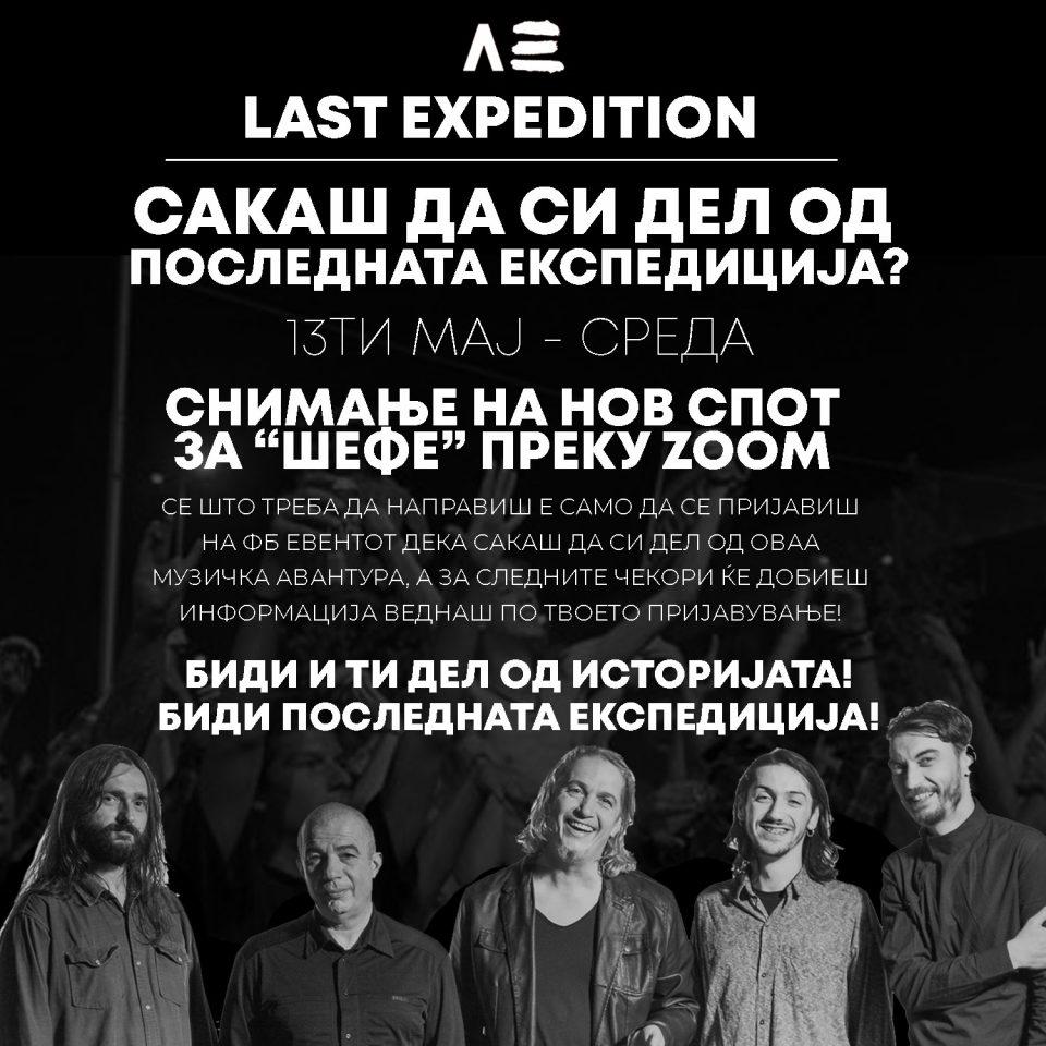 """""""Last Expedition"""" утре снимаат спот за култната """"Шефе"""", нудат интересна музичка авантура"""
