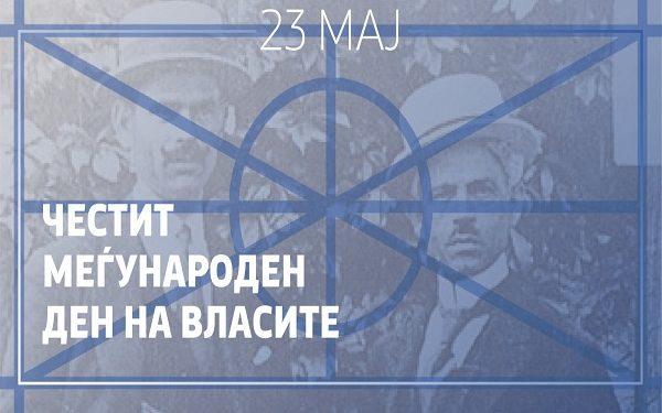 Денеска се одбележува Националниот ден на Власите