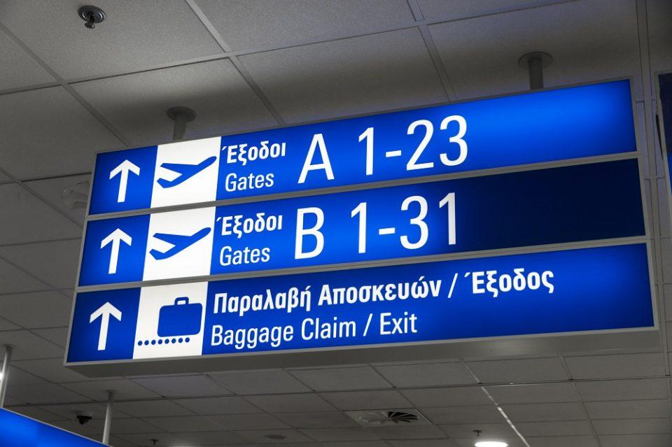 Се укинува авиосообраќајот помеѓу Србија и Грција