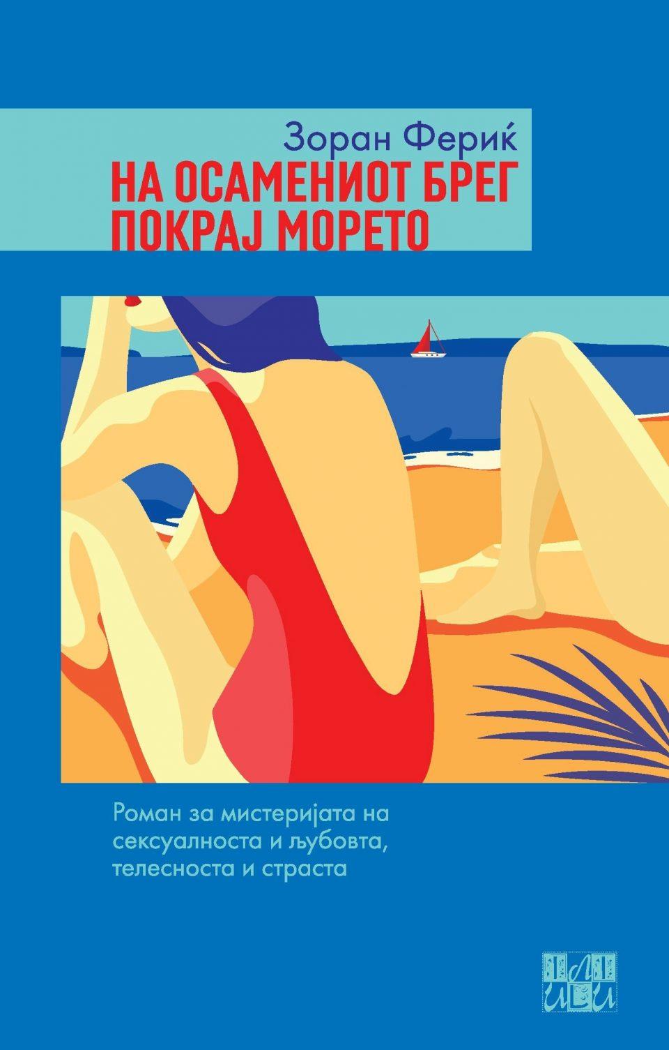 """""""Или-Или"""" го објави романот """"На осамениот брег покрај морето"""" на еден од најистакнатите современи хрватски писатели, Зоран Фериќ"""