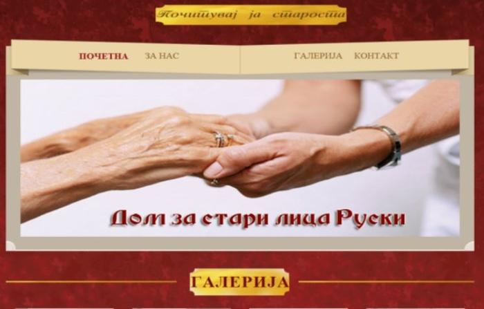 """Дом за стари лица """"Руски"""": Ниту една од трите позитивни вработени немала никаков контакт со штитениците во домот"""