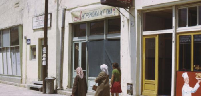 """Oнлајн изложба """"Скопје 1973"""": Материјали на професорот Џоел Мартин Халперн од 10-годишнината од земјотресот во Скопје"""