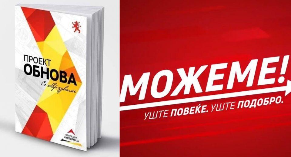 Програмата на ВМРО-ДПМНЕ е пишувана од експерти и професори, на СДСМ од пробисвети и самопрогласени независни пратеници