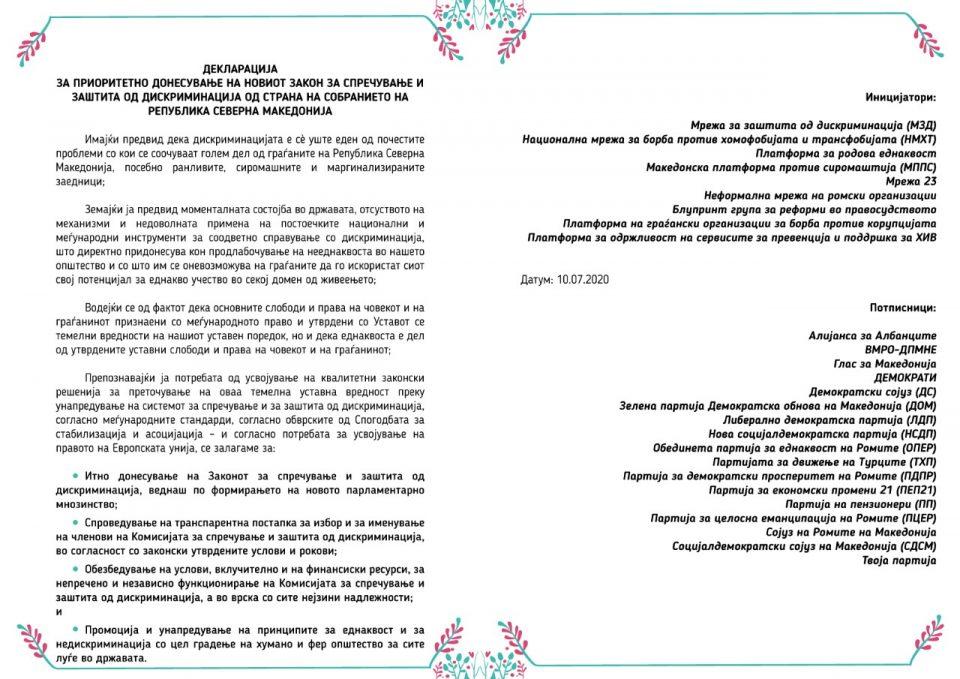Политичките партии потпишаа Декларација за приоритетно донесување на Законот за спречување и заштита од дискриминација