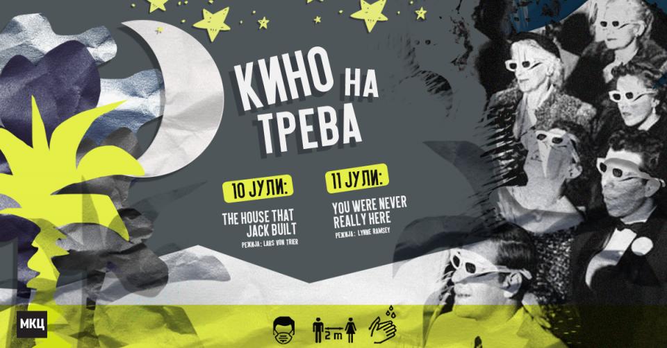 """Денеска и утре МКЦ организира """"Кино на трева"""""""