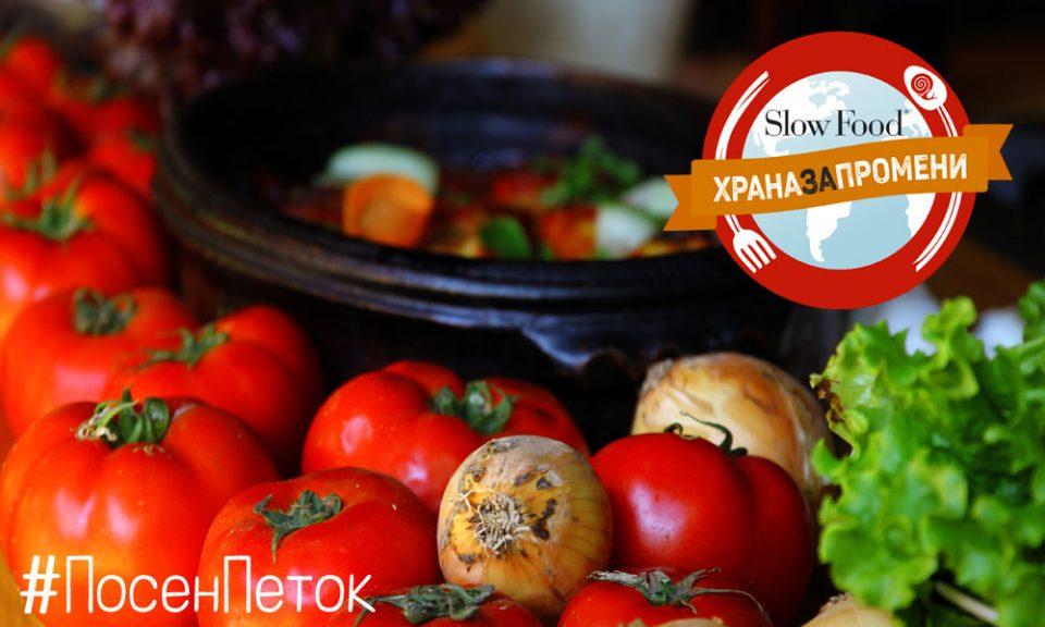 Почнува предизвикот на Слоу фуд: Посниот ручек во петок е дел од нашата традиција