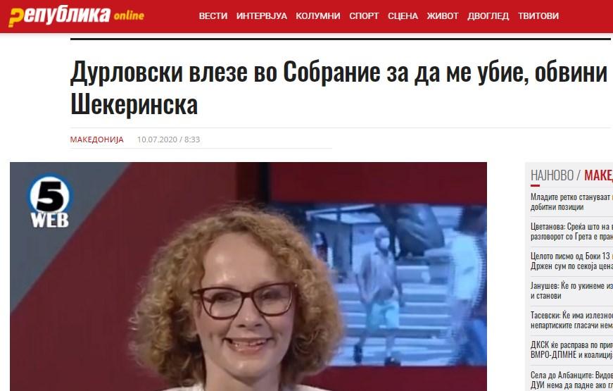 """""""Лажеш злато, лажеш душо"""" ѝ порача Пандов на Шекеринска"""