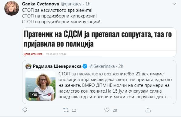 Ганка Цветанова: СТОП за насилството врз жените! СТОП на предизборни хипокризии! СТОП на предизборни манипулации!