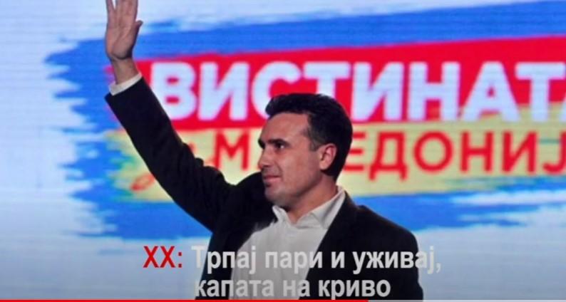 Нова аудио бомба: Заев бара повлекување на финансова полиција од Струмица, знаел дека Шилегов правел криминал