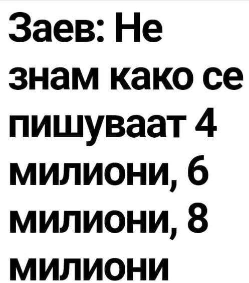 Што велеше Заев: Не знам како се пишуваат 4 милиони, 6 милиони, 8 милиони
