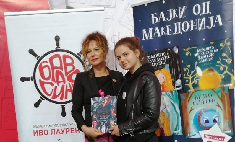 """Конкурс за новосоздадени бајки за проектот """"Современи бајки од Македонија"""""""