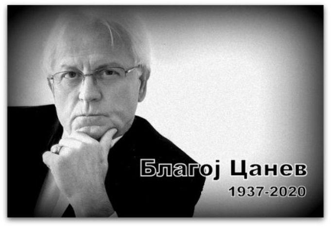 Почина композиторот и музички педагог Благој Цанев