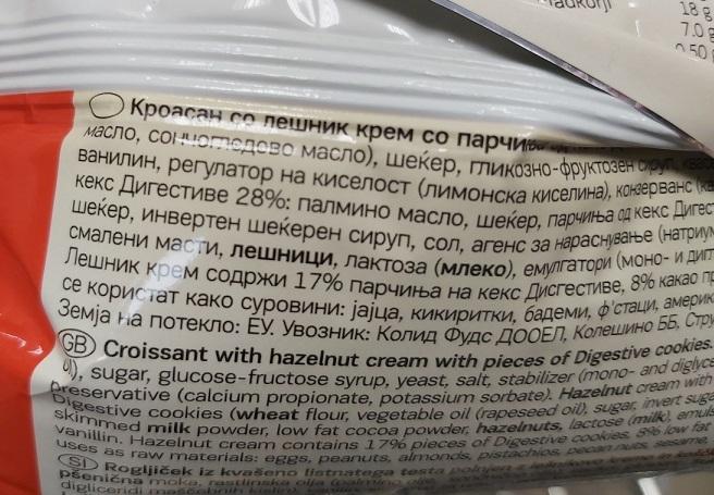 Идентитетот бетон: Грчките производи во Македонија се увезуваат со декларација на ( ) јазик