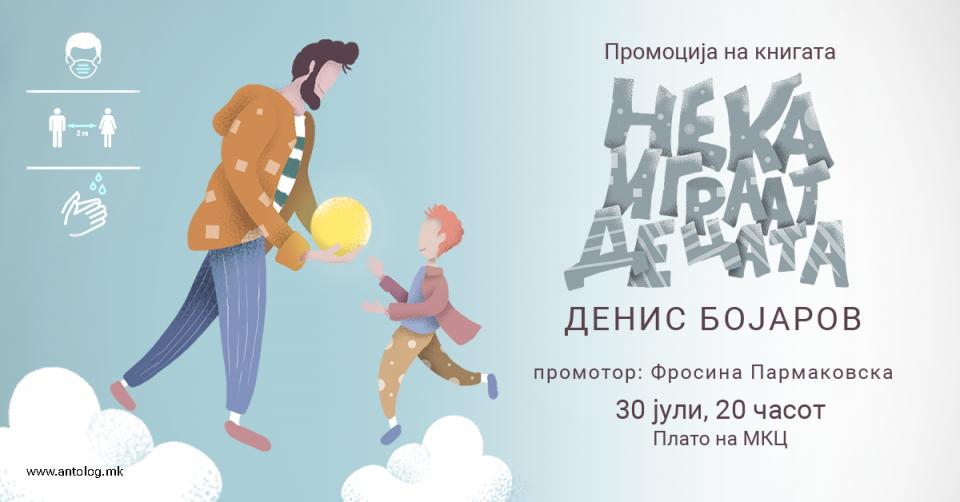 """Промоција на книгата """"Нека играат децата"""" од Денис Бојаров на платото на МКЦ"""