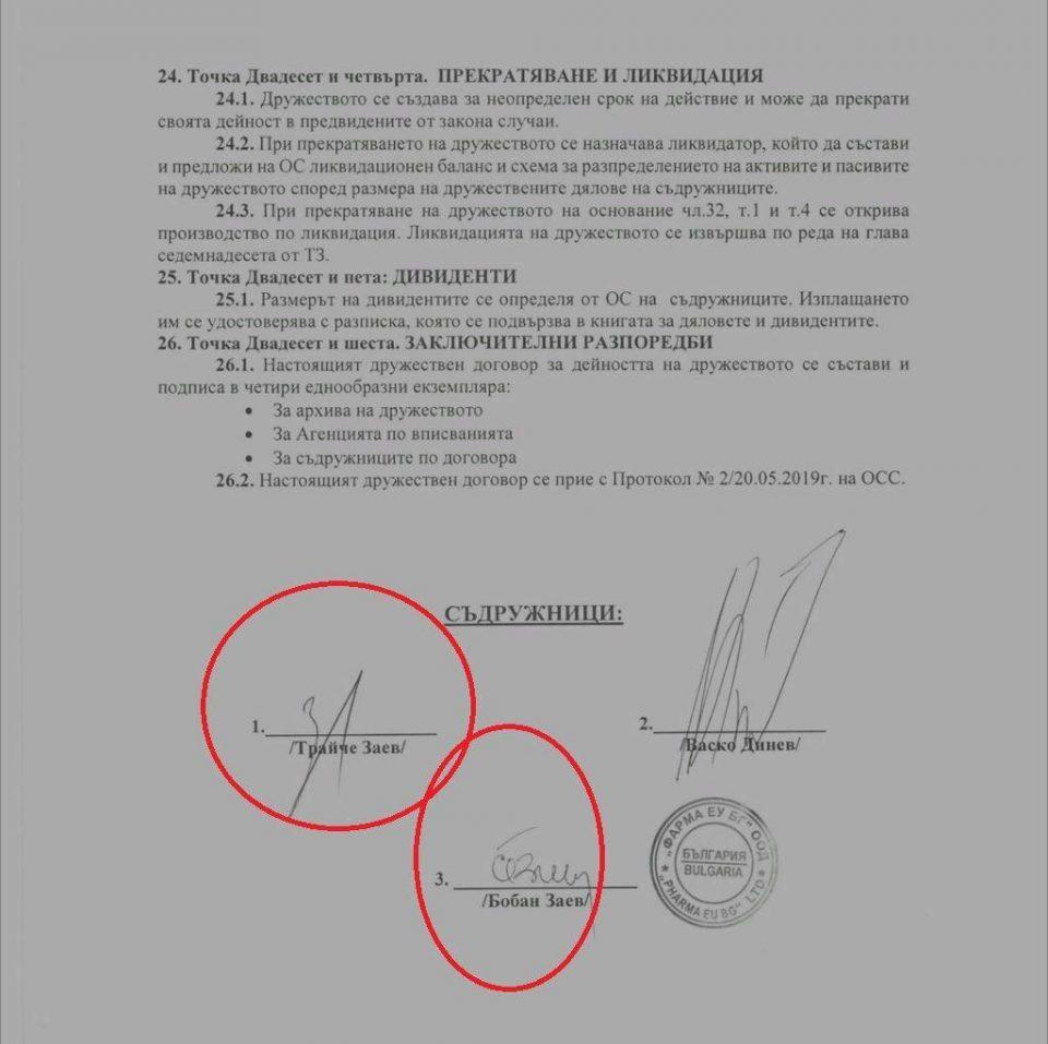Заеви соочени со пораз бегаат во Бугарија и ги селат своите компании