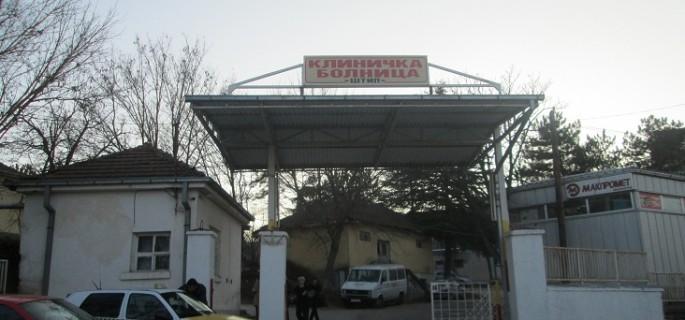 Од утре интернисти од Скопје ќе помагаат во Инфективното одделение во Штипската болница