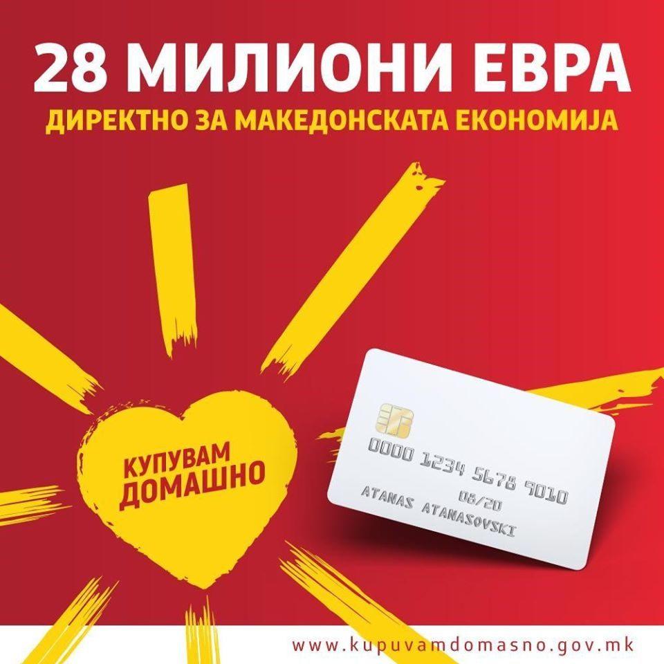 Ангеловска објави дека за домашната платежна картичка досега се потрошени повеќе од 26 милиони евра