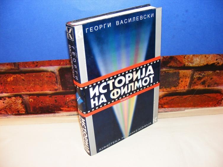 """Дигитализирано издание на """"Историја на филмот"""" на Георги Василевски"""