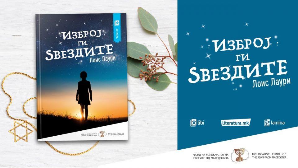 """Онлајн промоција на романот за деца """"Изброј ги ѕвездите"""" за хероизмот на Данците во спасувањето на Евреите во Втората светска војна"""