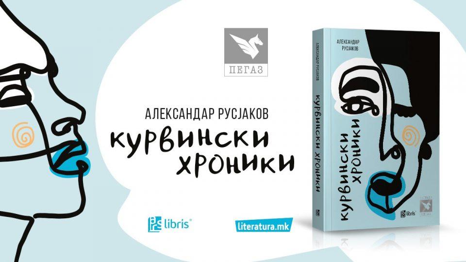 """Онлајн промоција на романот """"Курвински хроники"""" на Александар Русјаков"""