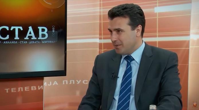 Еве како Заев во 2016 година се колнеше дека нема да дојде до промена на името