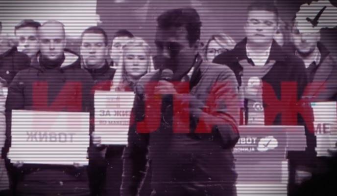 Јанушев: Излажа за сѐ, Македонија не заборава!