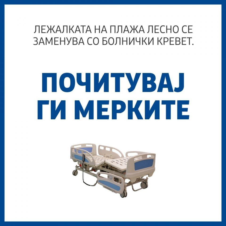 Лежалката на плажа лесно се заменува со болнички кревет, им порача Филипче на сите што се на плажа