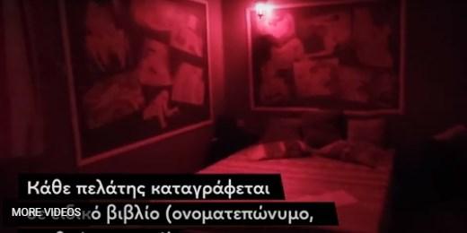 Секс само во две пози, чаршави за една употреба: Како работат јавните куќи во Грција за време на корона